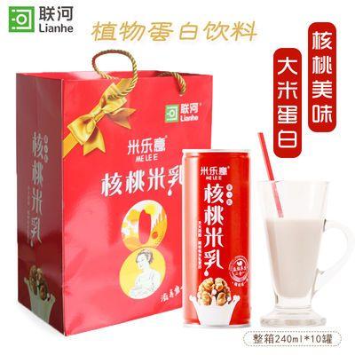联河米乐意植物蛋白饮料240ml*10罐 核桃味米乳蛋白营养饮品整箱