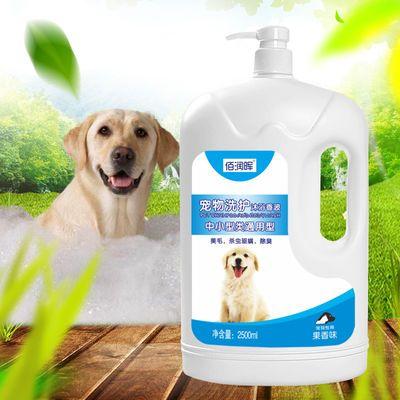 【5斤大瓶装】狗狗沐浴露萨摩耶金泰迪杀菌除臭洗澡液香波宠物用