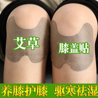 艾叶膝盖贴正品艾草发热关节腰腿疼贴护膝老寒腿去湿气艾灸腰椎帖