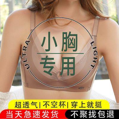 小胸专用性感内衣女透气聚拢文胸无钢圈加厚婴儿棉平胸胸罩收副乳