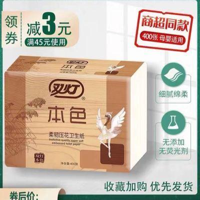 双灯卫生纸厕纸本色平板刀切纸压花草纸老式家用10包实惠装整箱批