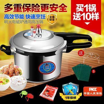 【买一送十】食品级高压锅燃气专用电磁炉压力锅通用安全家用防爆