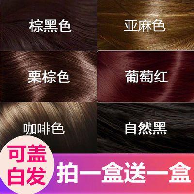 五贝子植物染发剂彩色永久染发膏黑色潮色流行一梳彩栗棕色盖白发