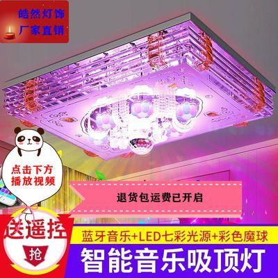 蓝牙音乐吸顶灯长方形客厅灯卧室吸顶灯节能水晶灯大气遥控