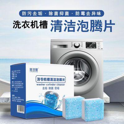 洗衣机槽清洗剂清洁剂除垢剂泡腾片清洁块杀菌消毒去味全自动滚筒