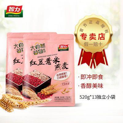 智力红豆薏米粉燕麦片女士营养早餐冲饮食品即食饱腹小袋装代餐粉