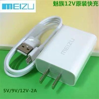 魅族MX6原装数据线MX6 PRO5魅蓝x手机快充头UP1220充电器正品闪充
