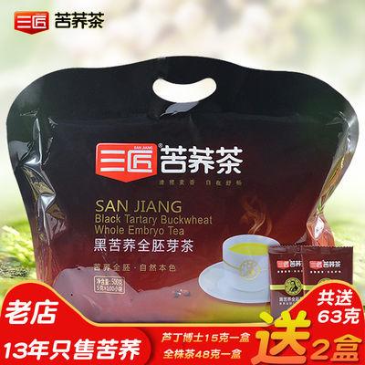 三匠黑苦荞全胚芽茶500克 四川大凉山荞麦茶 苦荞茶 荞子茶 袋装