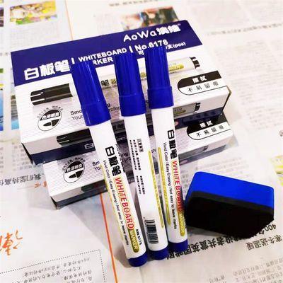 【买一送一】易擦白板笔中性可擦记号笔红黑蓝记号笔标记笔广告笔
