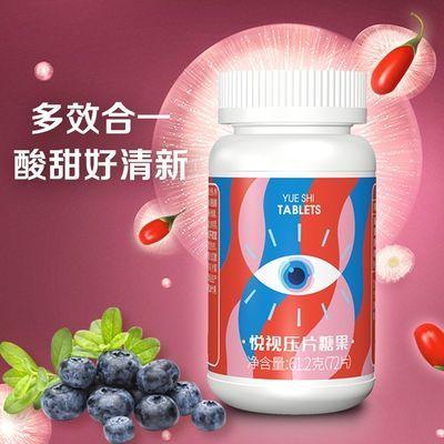 国珍荐康客悦视压片糖果 预防近视 防蓝光伤害眼睛视疲劳养肝护目