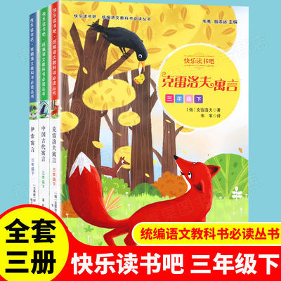 快乐读书吧三年级下册全套3册中国古代克雷洛夫伊索寓言统编语文