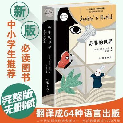 苏菲的世界 原著世界名著外国文学小说 新课标八年级教材配套书籍