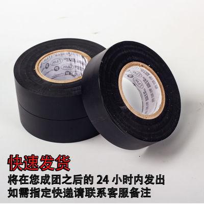 2020新品进口正品电工绝缘胶带黑白电气电线PVC防水胶布阻燃超薄