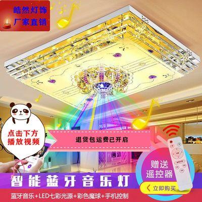 LED蓝牙音乐长方形客厅灯卧室吸顶灯节能水晶灯大气简约家用遥控