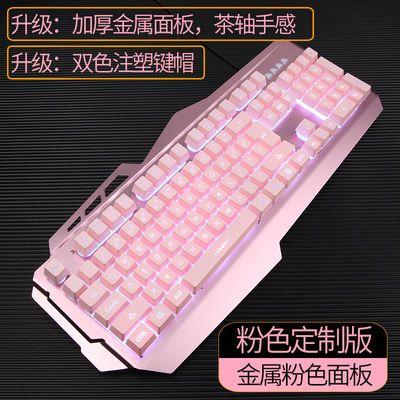 56471/机械手感键盘网红粉色游戏网吧电竞吃鸡笔记本发光电脑金属牧马人