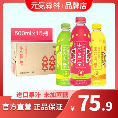 元气森林每日茶元�萸逍率�榴味绿茶饮料网红饮品500ml*15瓶