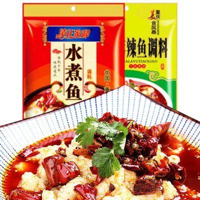 150g水煮鱼调料青花椒麻辣鱼料四川特产调味品酱料包袋装底料批发