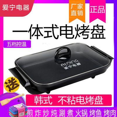 爱宁302大号韩式不粘电烤盘 多功能电烤炉家用铁板烧烤肉锅烤鱼盘