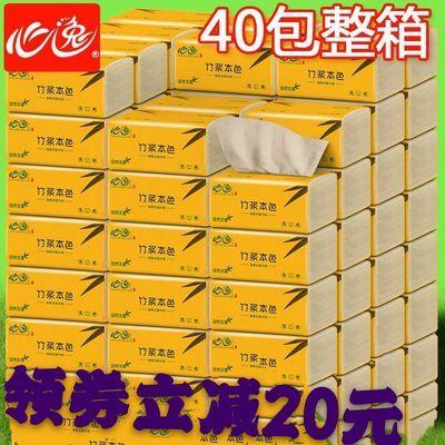 心逸40包/24包本色抽纸面巾纸纸抽卫生纸巾家用餐巾纸家庭装整箱