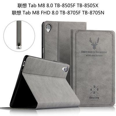 联想Tab M8 FHD保护套TB-8505F/X平板电脑防摔皮套8英寸外壳8705N