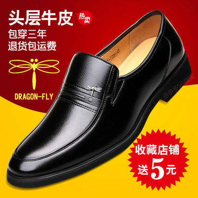 蜻蜓牌皮鞋男真皮男鞋子商务休闲鞋中老年爸爸鞋加绒加厚保暖棉鞋
