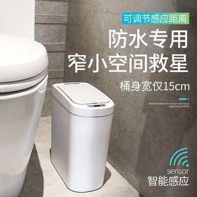 纳仕达智能感应垃圾桶电子自动感应家用浴室卫生间防水塑料垃圾桶