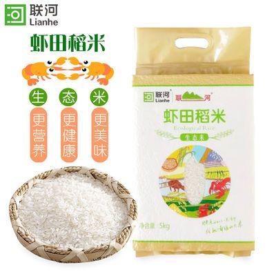 联河 虾田稻米生态米5kg 农家优质长粒香大米10斤装新米江南籼米