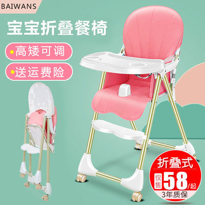 多功能可折叠便携式宝宝餐椅婴儿可调高低学坐吃饭儿童大号餐桌椅