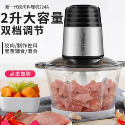 万佳瑞本牌电动多功能料理机绞肉机不锈钢大容量家用肉馅机打蒜机