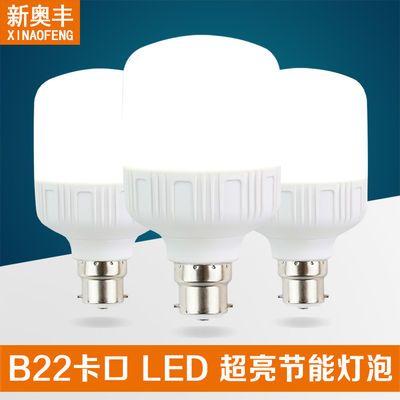 家用B22卡口老式挂口高富帅LED灯泡照明节能超亮大功率白黄光球泡