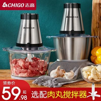 新款志高绞肉机家用电动小型打肉馅剁辣椒搅拌饺子碎菜料理多功能