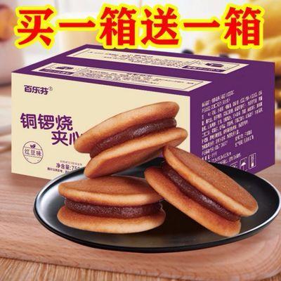 买一箱送一整箱铜锣烧夹心蛋糕早餐吐司面包糕点小吃休闲零食