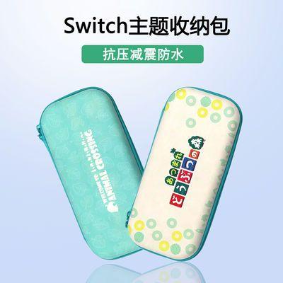 任天堂switch收纳包动森限定硬包保护套ns硅胶套保护壳防水收纳盒