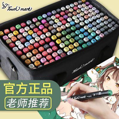 正品Touch mark马克笔套装便宜学生动漫手绘设计双头油性画笔彩笔