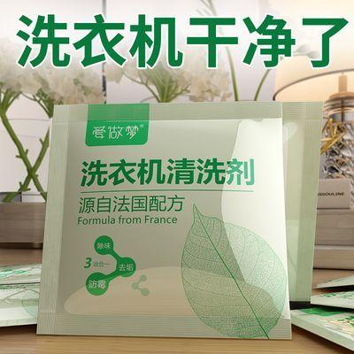 【18包起】洗衣机槽清洗剂清洁剂半全自动内滚筒波轮杀菌去污除垢
