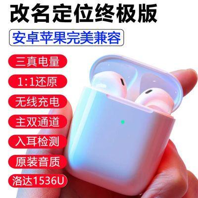 华强北二代蓝牙耳机改名定位开盖弹窗适用XR苹果11安卓X洛达1536U