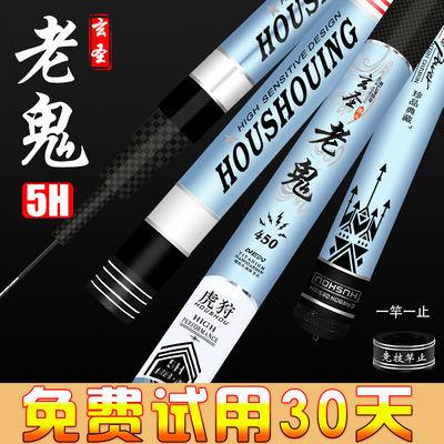 老鬼鱼竿碳素超轻硬4.5 5.4 6.3 7.2米长节手竿台钓竿钓鱼竿套装