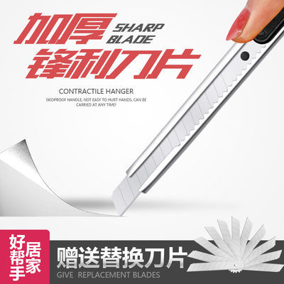 【买一送十】小号美工刀片快递拆包小刀办公用品不锈钢美工工具刀