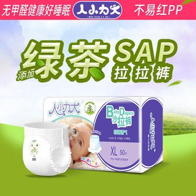 【超薄春夏款】人小力大干爽拉拉裤纸尿裤尿片透气XXXL婴儿尿不湿