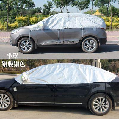汽车遮阳挡防晒隔热加厚车衣半罩车罩防雨雪前挡风玻璃罩专车专用