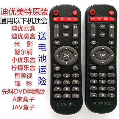 迪优美特网络机顶盒遥控器 X5四核/X7/X9/Q8/K9/X16/X6II迪优云盒