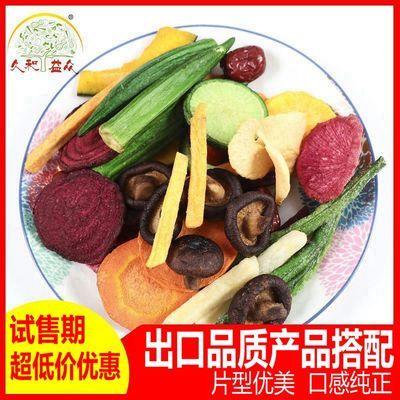 儿童果蔬脆即食蔬菜干蔬果干果蔬脆片混合果蔬干健康果蔬脆小零食