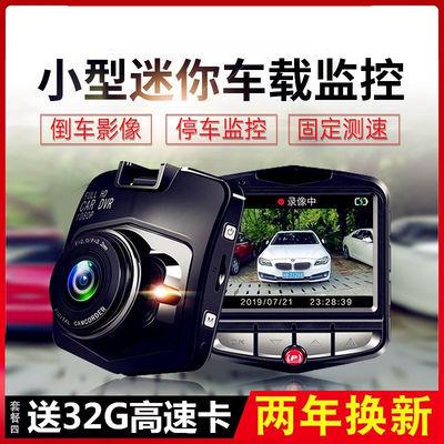 超高清小巧型车载前后录像行车记录仪夜视电子狗停车监控倒车影像