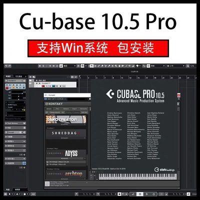 Cubase10.5完整版编曲宿主软件FL Studio20 水果 Kontakt采样器