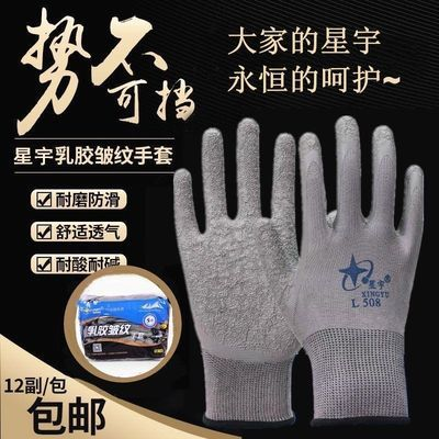正品星宇L508劳保手套乳胶皱纹浸胶加厚耐磨工作干活劳工手套批发