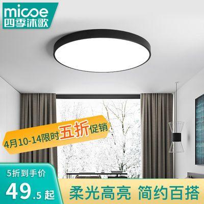 四季沐歌 卧室吸顶灯 LED圆形超薄客厅灯 现代简约北欧阳台卧室灯