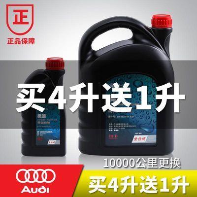 奥迪大众专用机油 A3A4A5A6LQ2Q3Q5Q7 5W-40全合成原装正品润滑油