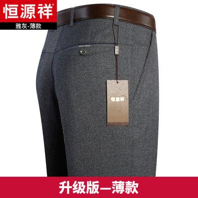 2020新品特卖恒源祥西裤男宽松直筒中年大码春夏薄款商务休闲西装