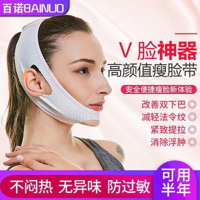 百诺瘦脸带V脸神器瓜子脸绷带面罩紧致提拉去双下巴法令纹小脸仪