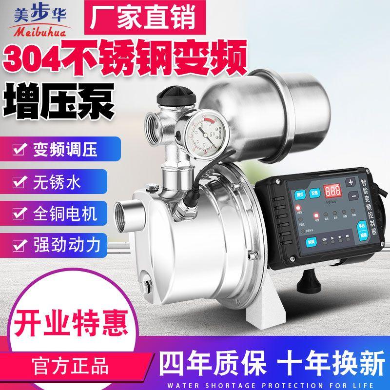 家用全自动自来水增压泵220v自吸泵井水抽水泵太阳能热水器加压泵